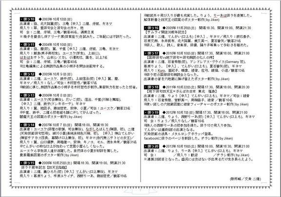俳ラ20活動暦b.JPG