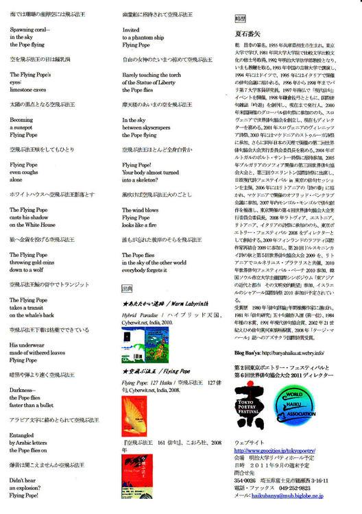 六番、国際俳人 夏石番矢【 あたたかい迷路/空飛ぶ法王】tex.2