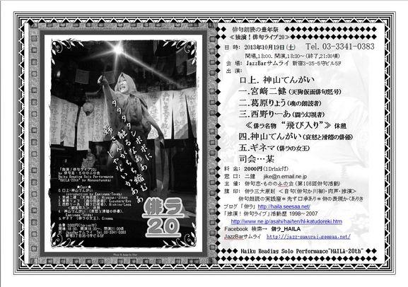 hl20朗読俳句作品集表紙.jpg